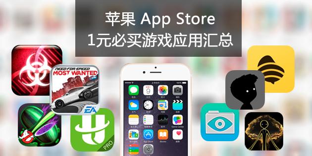 苹果App Store 1元必买游戏应用汇总