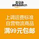 消费提示:亚马逊中国 上调免邮运费标准 满99元包邮